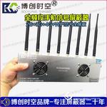 考场手机信?#29260;?#34109;器BCSK-101B-8型全频段屏蔽器