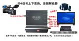 北京德威SDI音频解嵌器