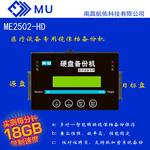 MU硬盘数据备份机医疗加密系统盘拷贝机多对一轻松还原镜像档