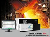 厂家生产 W5型全谱直读光谱仪