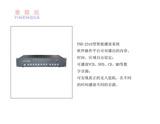 SK-2100型3W可編程調頻發射機