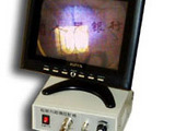 YGJ-15荧光电子内窥镜ygj-15