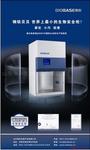 鋼鐵貝貝生物安全柜,全球最小生物安全柜