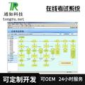 通如在线考试系统软件TR-EXAM 在线考试软件 网络考试系统平台本地部署价优