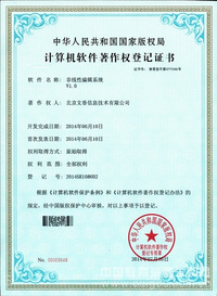 非线性编辑系统软件著作权证书