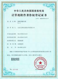 智能录播系统软件著作权证书