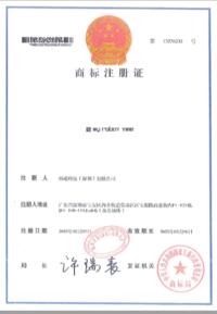品牌注册证书