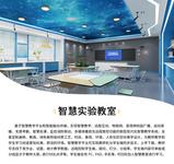 實驗教室-智慧教室-創客空間-圖書館-錄播室-展廳展館
