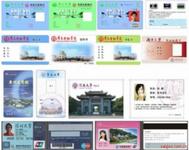 射频卡、IC卡,CPU卡,彩卡,校园卡