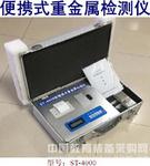 土壤重金屬快速檢測儀,食品重金屬檢測儀,重金屬污染速測儀