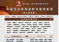 法律家 中国法学多用途教学案例库 教学案例软件