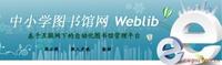 中小学图书馆网
