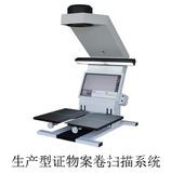 档案书刊扫描仪卷宗扫描仪book2net