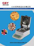 彩色母粒水分测定仪