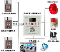地震避险疏散演练、学校安防仪器、学校报警仪器设备、学校无线报警系统装置