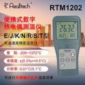 供应接触式红外温度测量仪RTM1202高精度热电偶温度计工业双通道温度表数字高温计K型温度检测仪