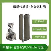 灵犀金属雨量传感器 雨量计 单翻斗式雨量计