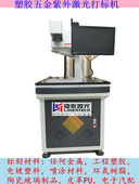 鐳泰精密紫外激光打標機,高速穩定,適合多種材料標識,無耗材長達10萬小時工作,進口激光器,無需維護,低成本