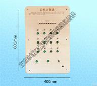 南京科探木质科技智慧墙展板壁挂式走廊仪器记忆力测试