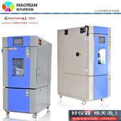 手机芯片测试恒温恒温试验箱环境检测设备