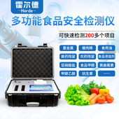 霍尔德 食品安全检测仪器 HED-G1200食品安全检测仪器 厂家直销