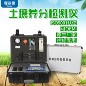 霍尔德 高智能快速测土配肥仪 HED-GT2 现货直发