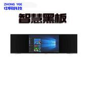 中异科技智慧黑板ZYEE86A86寸智慧教室黑板批发