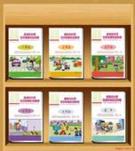 《新版中小學安全教育實驗教材》
