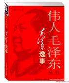 《偉人毛澤東叢書》