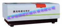 激光粒度分布仪/激光粒度仪  型号;DDH3-HYL-1076