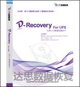 达思UFS数据恢复软件