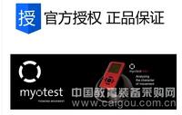 Myotest爆发力测试仪