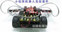 小创客机器人/智能教育机器人/中小学生机器人教学