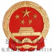 霸州市哪里可以订制60cm大小的国徽,60cm国徽制作,大型国徽价格,批发悬挂国徽,尺寸20-400cm