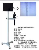 玻璃液体温度计读数装置