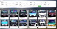 明景车辆身份特征识别系统 车辆二次识别系统