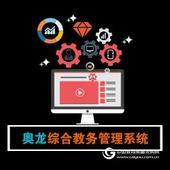 教務管理系統