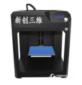 3d打印机 新创三维 单色桌面3D打印机 t200 高精密3d打印机