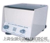 TGL-16C型高速臺式電動離心機