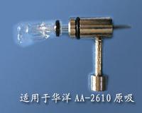 华洋2610原析雾化器喷嘴