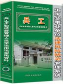 中国兵工法律风险防范管理系统