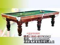 出售臺球桌