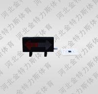 篮球发球权显示器(1041)