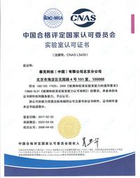 海洋仪器泰克服务专项:原厂校准