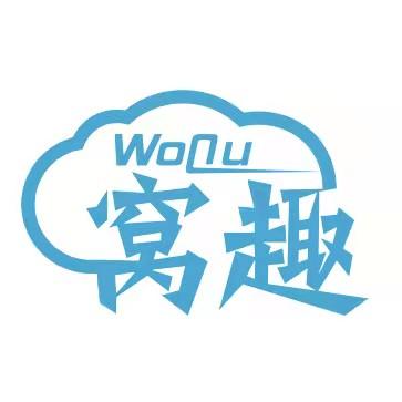 南京窝趣买网络科技有限公司