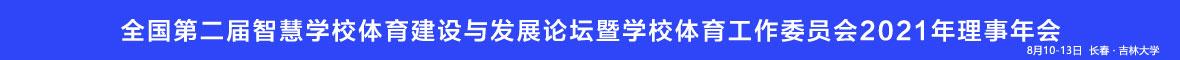 長春智慧學校體育論壇1180*60