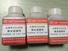 GBW11125  煤灰熔融性标准物质 煤物理标样   煤灰标样
