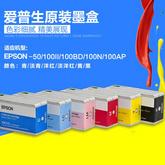 爱普生/EPSON PP系列光盘打印刻录机原装墨盒6色墨盒 PP-50II/PP-100III/PP-100N