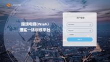 跨境電商(Wish)理實一體訓練平臺