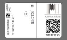 二维码标签(100张)+基于移动互联网及二维码技术的书香校园建设架构+SenSeIT+智慧图书馆、线上线下互通